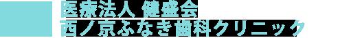 医療法人 健盛会 西ノ京ふなき歯科クリニック|京都市中京区・円町駅近くの歯科医院